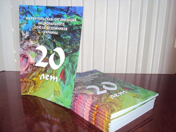 В Мариуполе презентовали каталог мариупольской живописи (ФОТО), фото-1