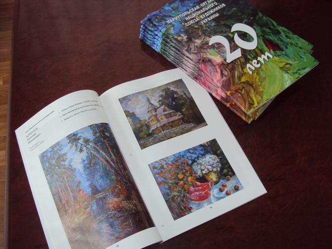 В Мариуполе презентовали каталог мариупольской живописи (ФОТО), фото-2