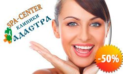 20 апреля 2012 года акция в СПА-центре клиники «Адастра» – скидка 50% на курс фотоомоложения лица! , фото-1