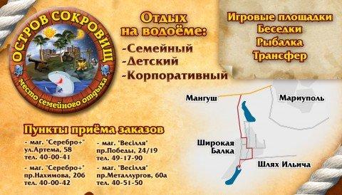 Мариупольцев приглашают отпраздновать маевку на «Острове сокровищ», фото-1