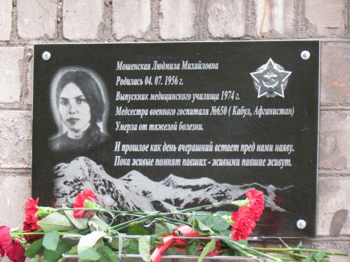 В Мариуполе на медучилище появилась мемориальная доска в честь Людмилы Мошенской (ФОТО), фото-1