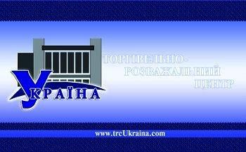 Торгово-Развлекательный Центр «Украина» предлагает своим покупателям услуги Дисконтного клуба., фото-1