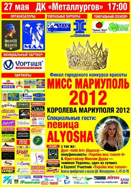 «Мисс Мариуполь 2012» и «Королева Мариуполя 2012», фото-1
