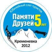 Мариупольские любители горного туризма соберутся на юбилейный слет, фото-1