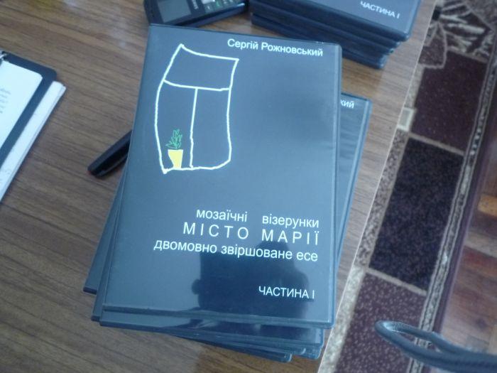 Мариупольский автор презентовал электронный сборник поэзии (ФОТО), фото-3