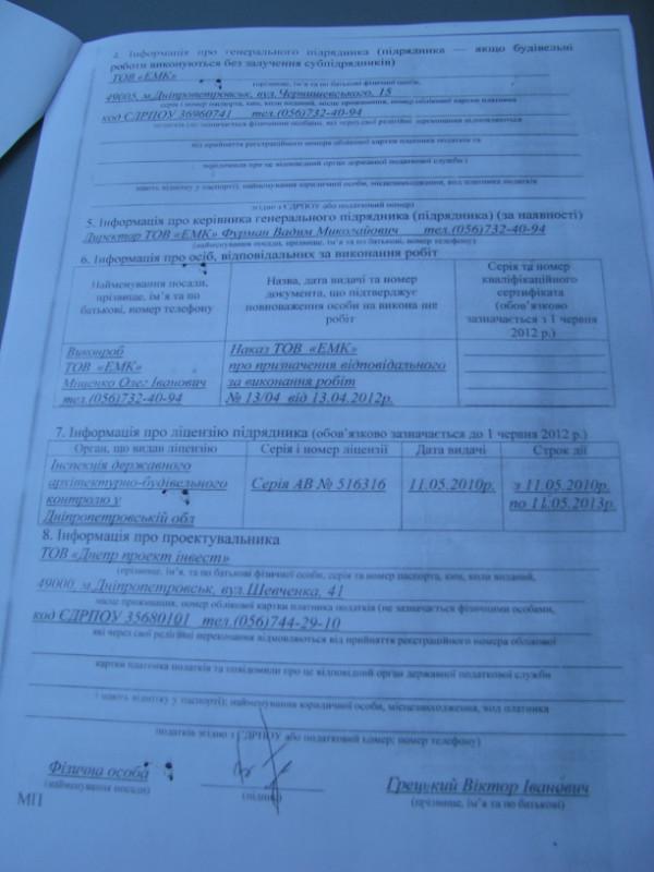 декларация о проведении работ2 лист