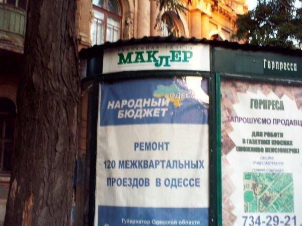 Одесса на языке «бигмордов», фото-2