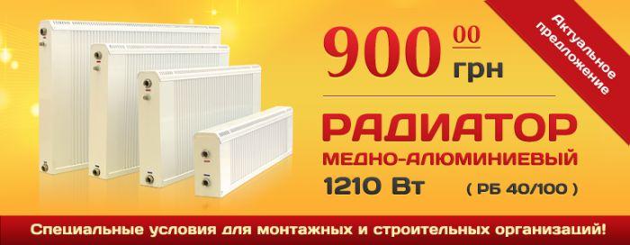 radiator_baner