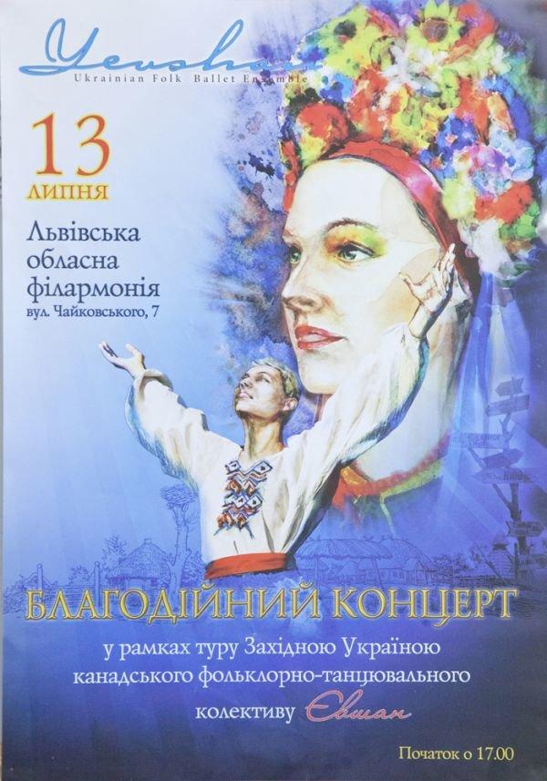 Сьогодні у Львівській філармонії танцюватиме канадський «Євшан», фото-1