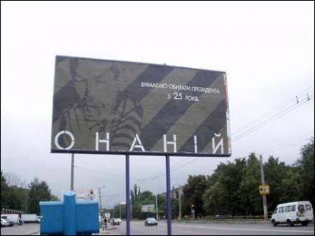 """В Кировограде появились бигборды с """"Онанием"""". Фото, фото-1"""