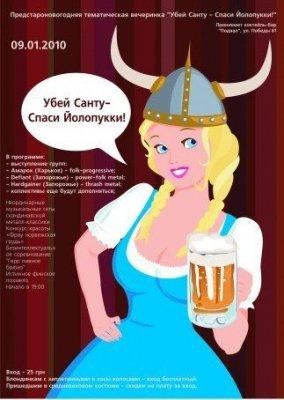 В Запорожье пройдет новогодняя вечеринка в суровом нордическом стиле!, фото-1