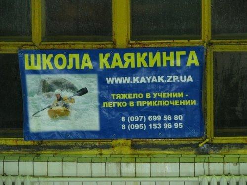 Запорожские каякеры показали класс!  (ФОТО), фото-1