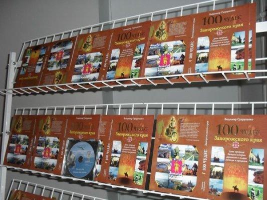 Детские библиотеки Запорожья получат в свои фонды культовое для города издание (ФОТО), фото-2