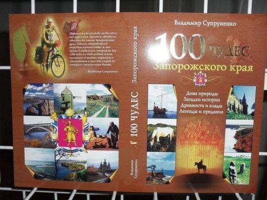 Детские библиотеки Запорожья получат в свои фонды культовое для города издание (ФОТО), фото-3