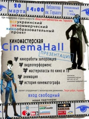 В Запорожье будут учить желающих снимать настоящее кино, фото-1
