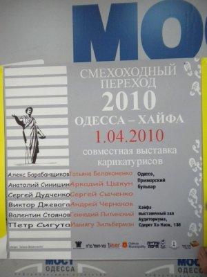 Смехоходный переход  соединит Одессу и Хайфу (фото), фото-1