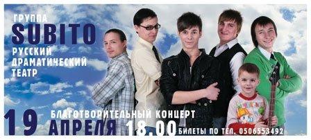 В Луганске состоится благотворительный концерт, фото-1