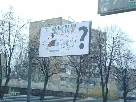 Луганский горсовет воюет с незаконными билбордами, а суды запрещают подходить к ним на 1,5 метра, фото-1