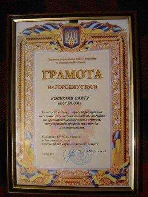 МЧС поздравили журналистов с праздником (ФОТО), фото-1