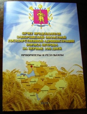 Отчет о 100 днях Бориса Петрова презентовали журналистам в 47-страничном буклете (ФОТО), фото-1