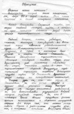 В Стаханове обнаружена капсула времени (фото), фото-2