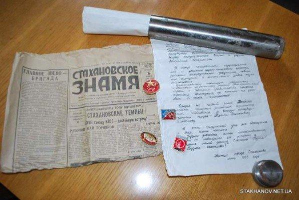 В Стаханове обнаружена капсула времени (фото), фото-1
