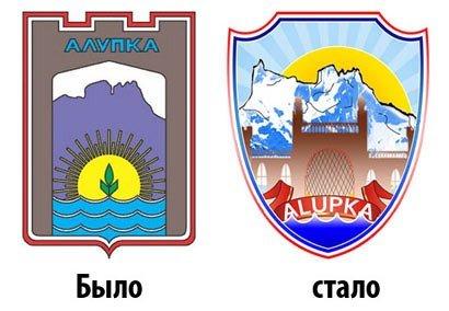 В Алупке появился новый герб города, фото-1