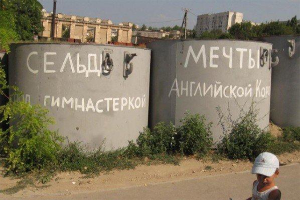 Севастопольцы митингуют против работ харьковских художников (ФОТО), фото-1