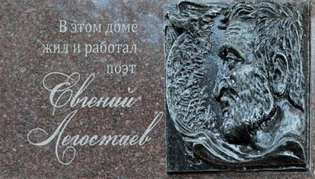 Автора гимна Горловки Евгения Легостаева увековечили на мемориальной доске, фото-3