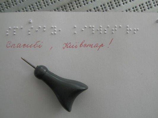 «Киевстар» помог с приобретением медицинского оборудования для интерната слабовидящих детей (ФОТО), фото-2