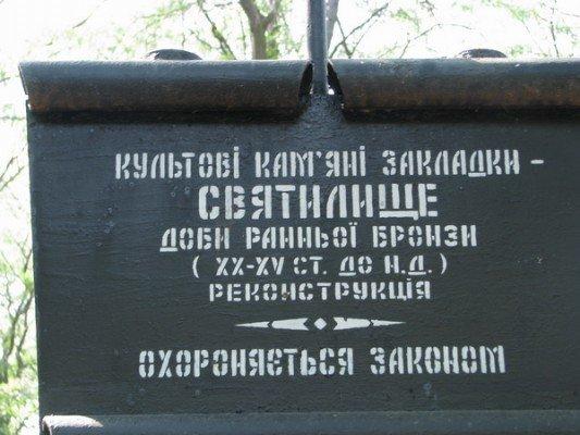 На Хортице спалили и изувечили языческие святилища (ФОТО), фото-3