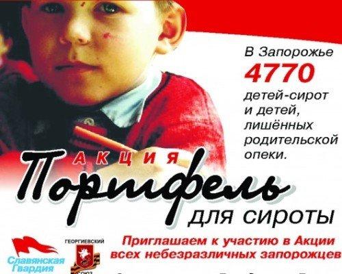Акция «Портфель для сироты», фото-1
