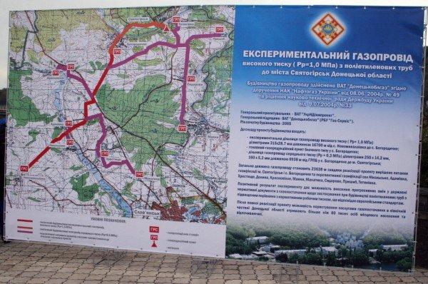 В Святогорск накануне выборов провели газопровод (фото), фото-2