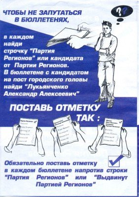 В Донецке показали, как правильно голосовать за Партию регионов и правильного мэра (Фотофакт), фото-1
