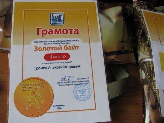 В Запорожье состоялось награждение полуфиналистов конкурса «Золотой байт» (ФОТО), фото-1