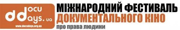 У Житомирі відбудеться VII Міжнародний фестиваль Docudays UA, фото-1