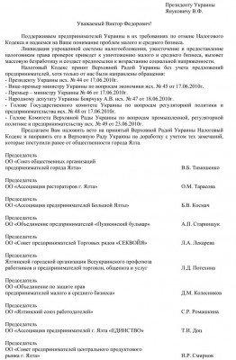 Ялтинские предприниматели отправили Януковичу телеграмму (ФОТО), фото-1