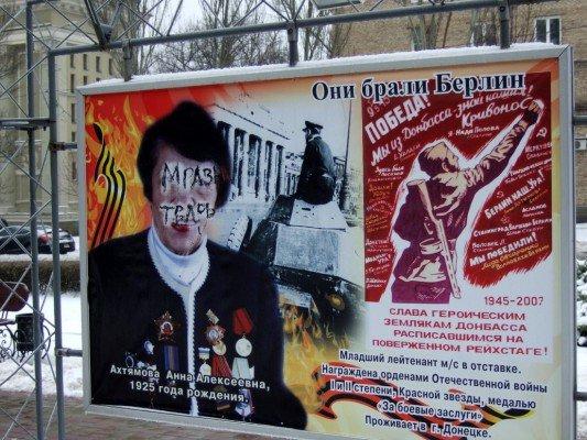 В центре Донецка вандалы изуродовали фотографии ветеранов войны (фото), фото-1