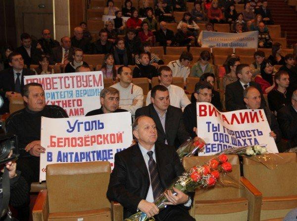 В Донецке чествовали покорителей вершин Антарктиды (фото), фото-4