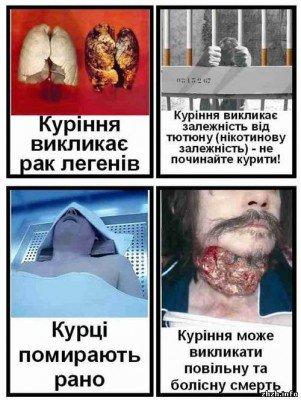 В Украине на сигаретных пачках напечатают устрашающие рисунки (ФОТО), фото-1