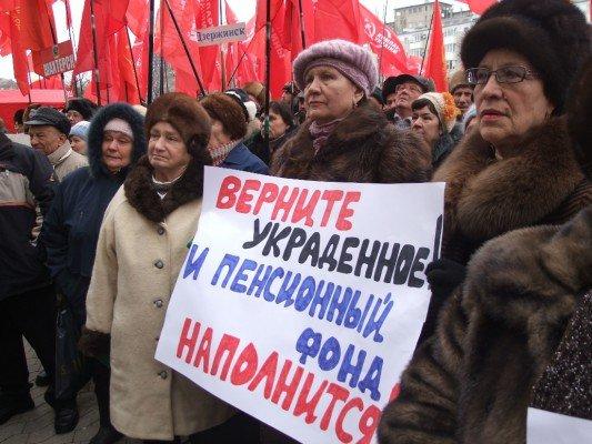 В Донецке коммунисты протестовали против «антинародного режима» (фото), фото-1