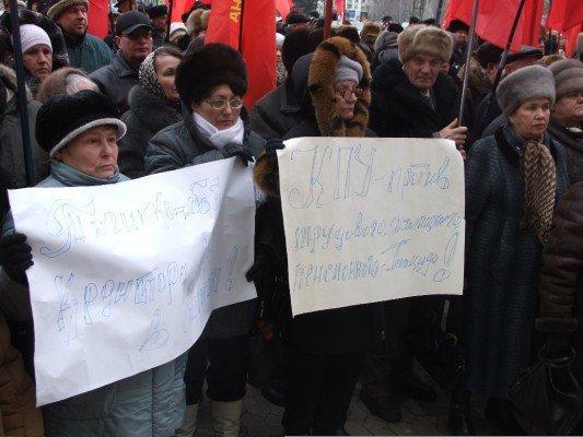 В Донецке коммунисты протестовали против «антинародного режима» (фото), фото-2