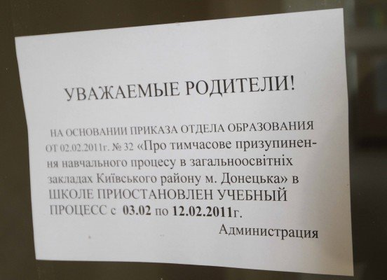 Донецких школьников выгнали на встречу с Сергеем Бубкой, нарушив приказ о карантине (фото), фото-4