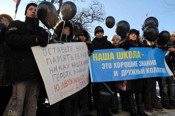 На митинге против закрытия центральной школы Донецка прозвучали обвинения в адрес зама губернатора (фото), фото-1