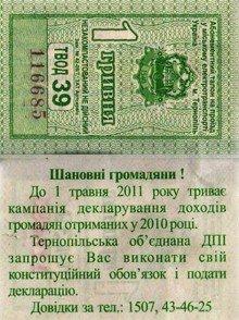 У Тернополі на тролейбусних квитках – заклик декларувати доходи, фото-1