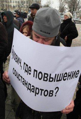 В годовщину инаугурации Януковича в Донецке провели митинг протеста (фото), фото-6