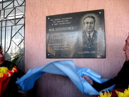 Бывшему начальнику УВД Горловки установили мемориальную доску, фото-1