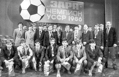 «Заря» (Луганск) 1986 – 2011 гг. Нам есть, кем гордиться (фото), фото-1