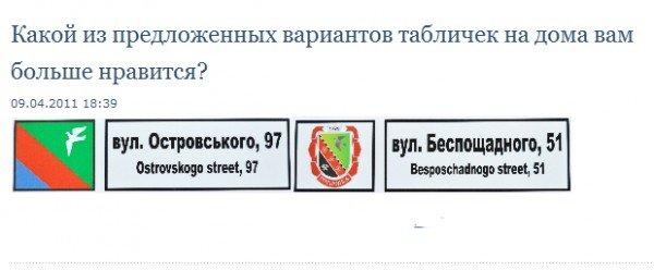 Горловчан просят выбрать таблички, которые повесят на домах, фото-1