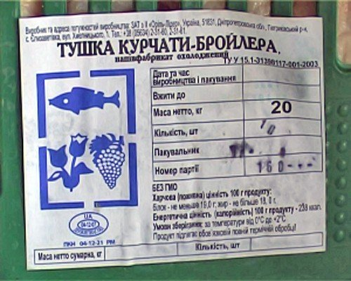 292 кг свинины и 2 тонны курятины конфисковали оперативники в подпольном цеху Луганска (фото), фото-2